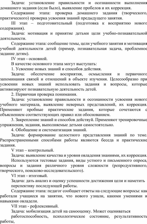 Задача: установление правильности и осознанности выполнения домашнего задания (если было), выявление пробелов и их коррекция