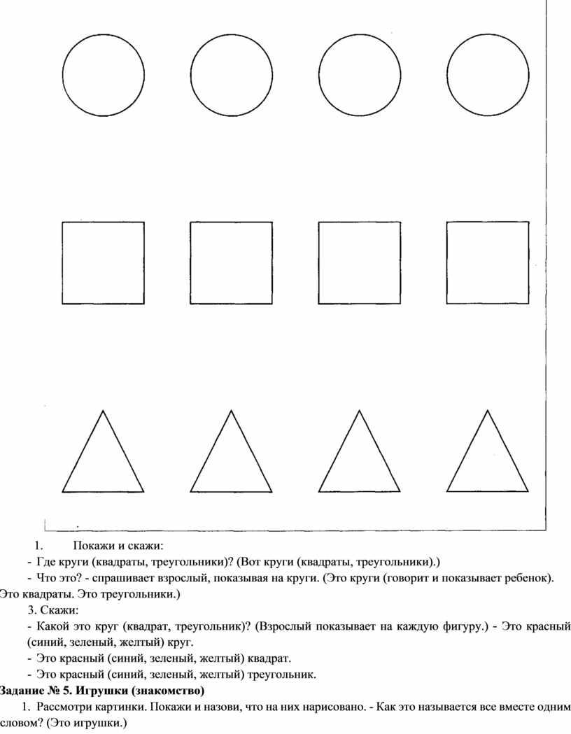 Покажи и скажи: - Где круги (квадраты, треугольники)? (Вот круги (квадраты, треугольники)
