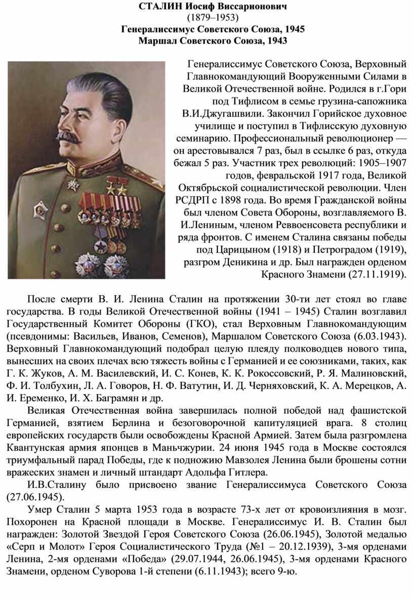 СТАЛИН Иосиф Виссарионович (1879–1953)
