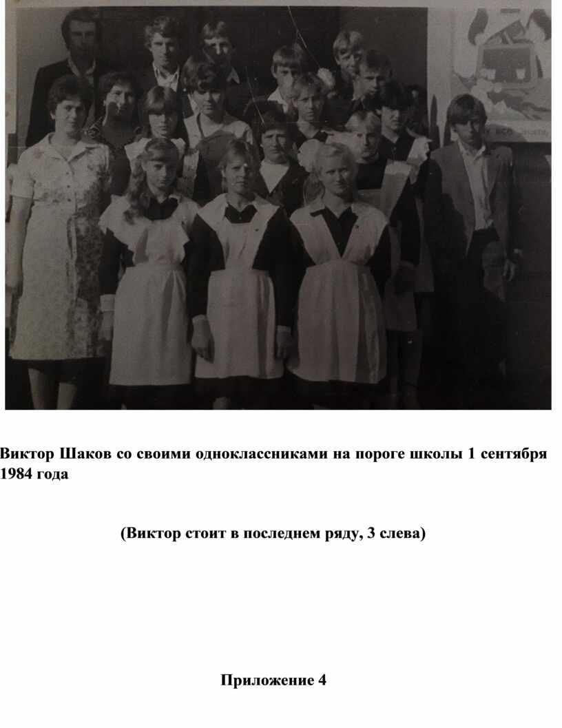 Виктор Шаков со своими одноклассниками на пороге школы 1 сентября 1984 года (Виктор стоит в последнем ряду, 3 слева)