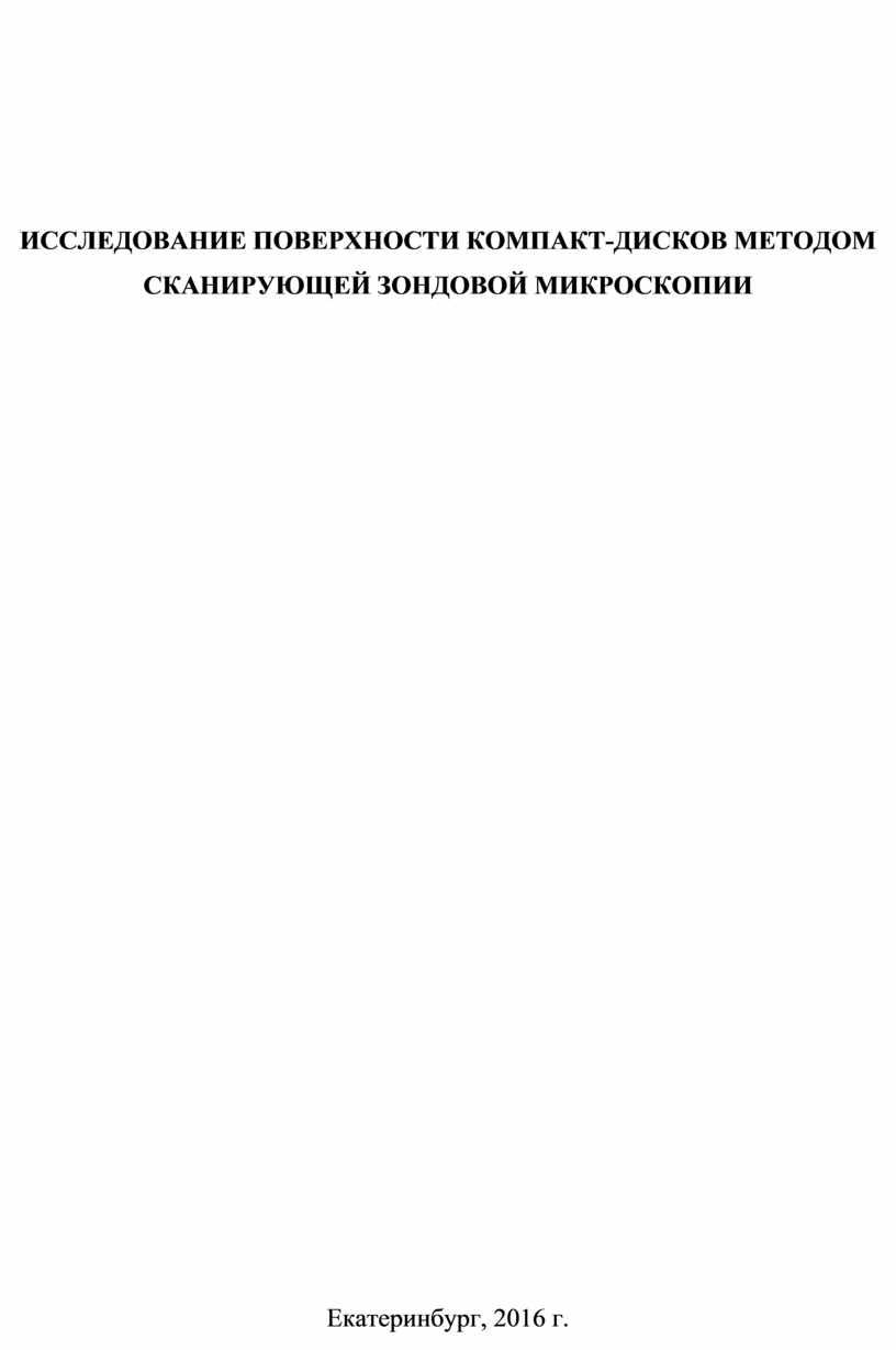 ИССЛЕДОВАНИЕ ПОВЕРХНОСТИ КОМПАКТ-ДИСКОВ