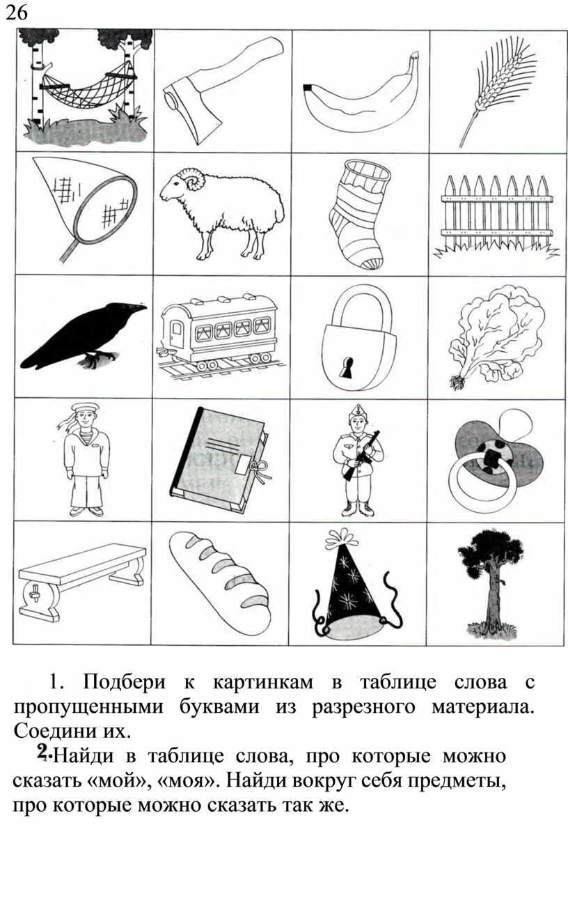 Подбери к картинкам в таблице слова с пропущенными буквами из разрезного материала