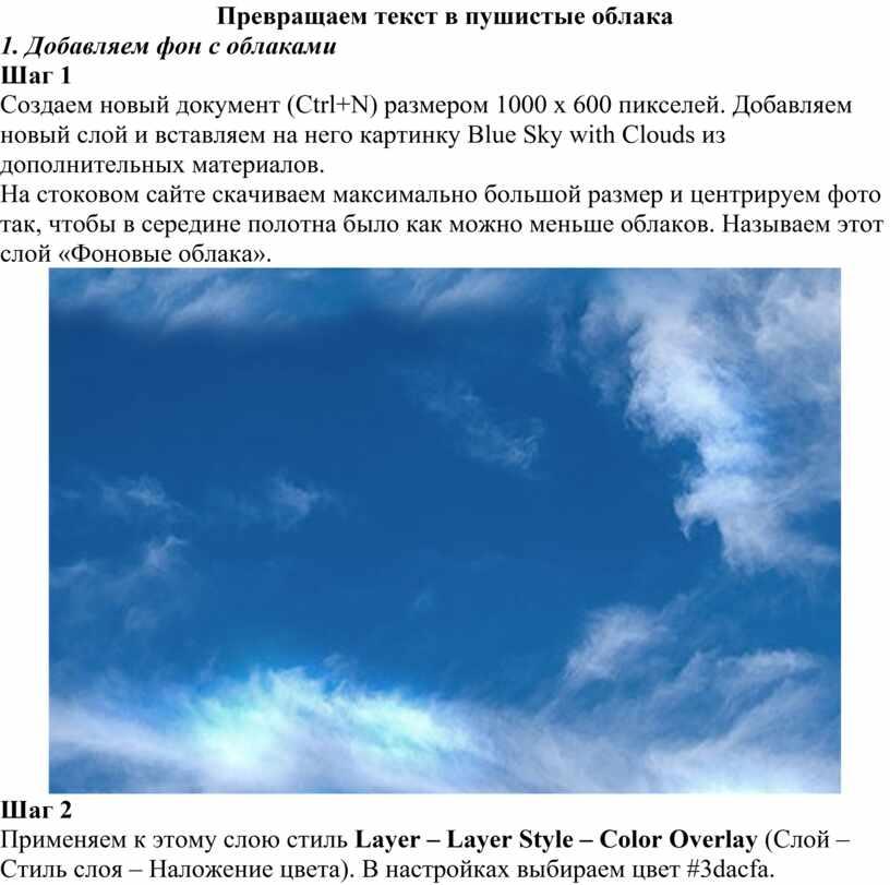 Превращаем текст в пушистые облака 1