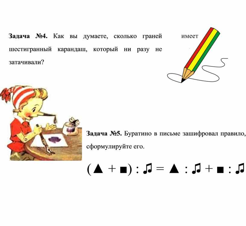 Задача №4. Как вы думаете, сколько граней шестигранный карандаш, который ни разу не затачивали?