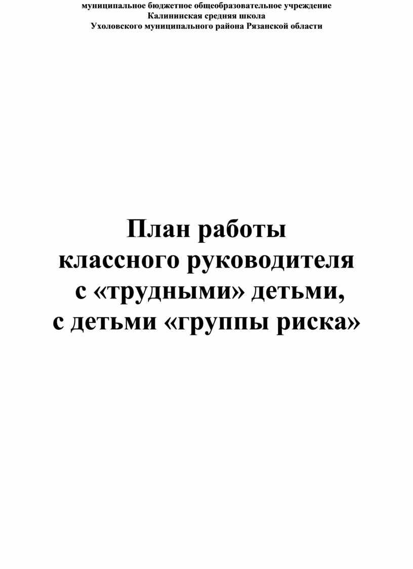 Калининская средняя школа Ухоловского муниципального района