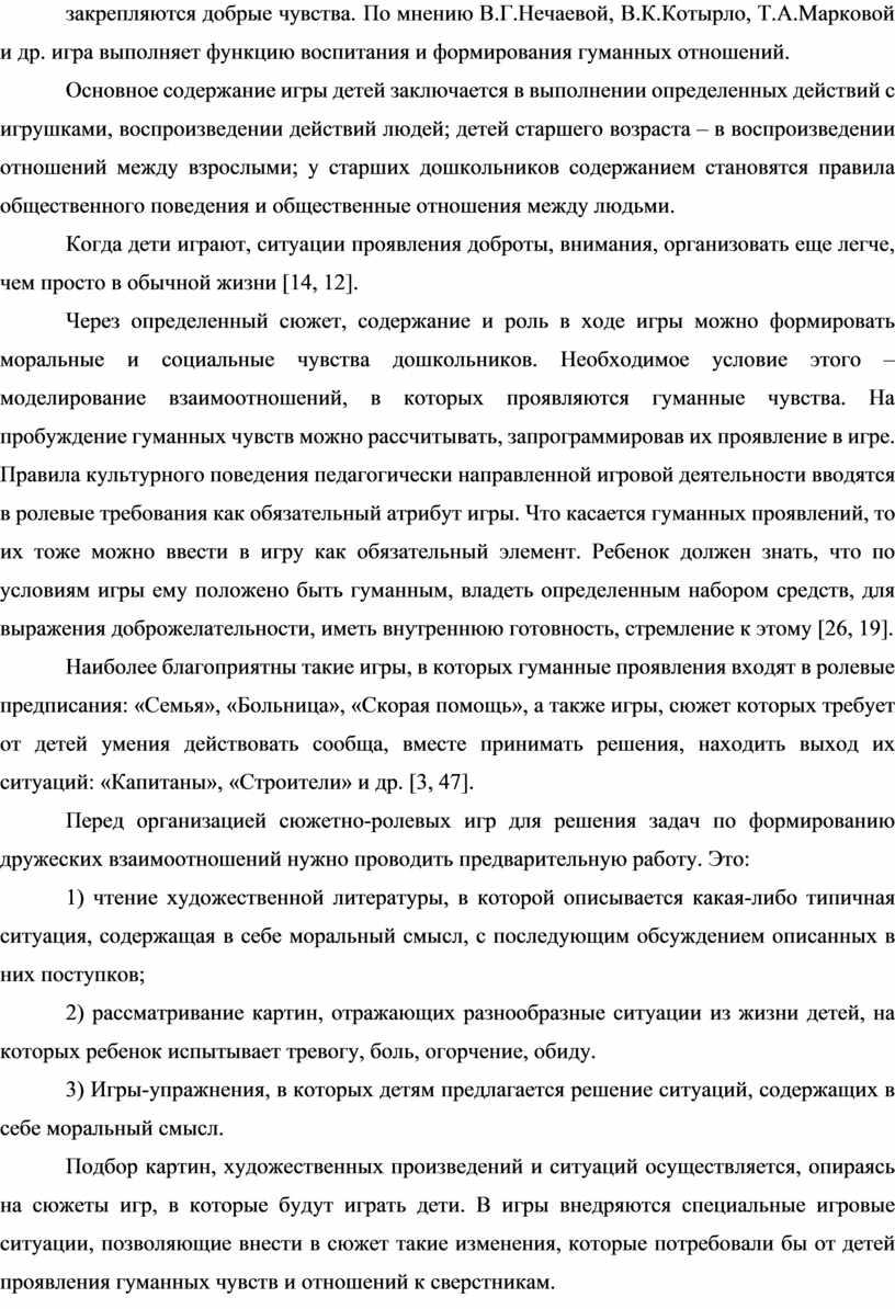 По мнению В.Г.Нечаевой, В.К.Котырло,