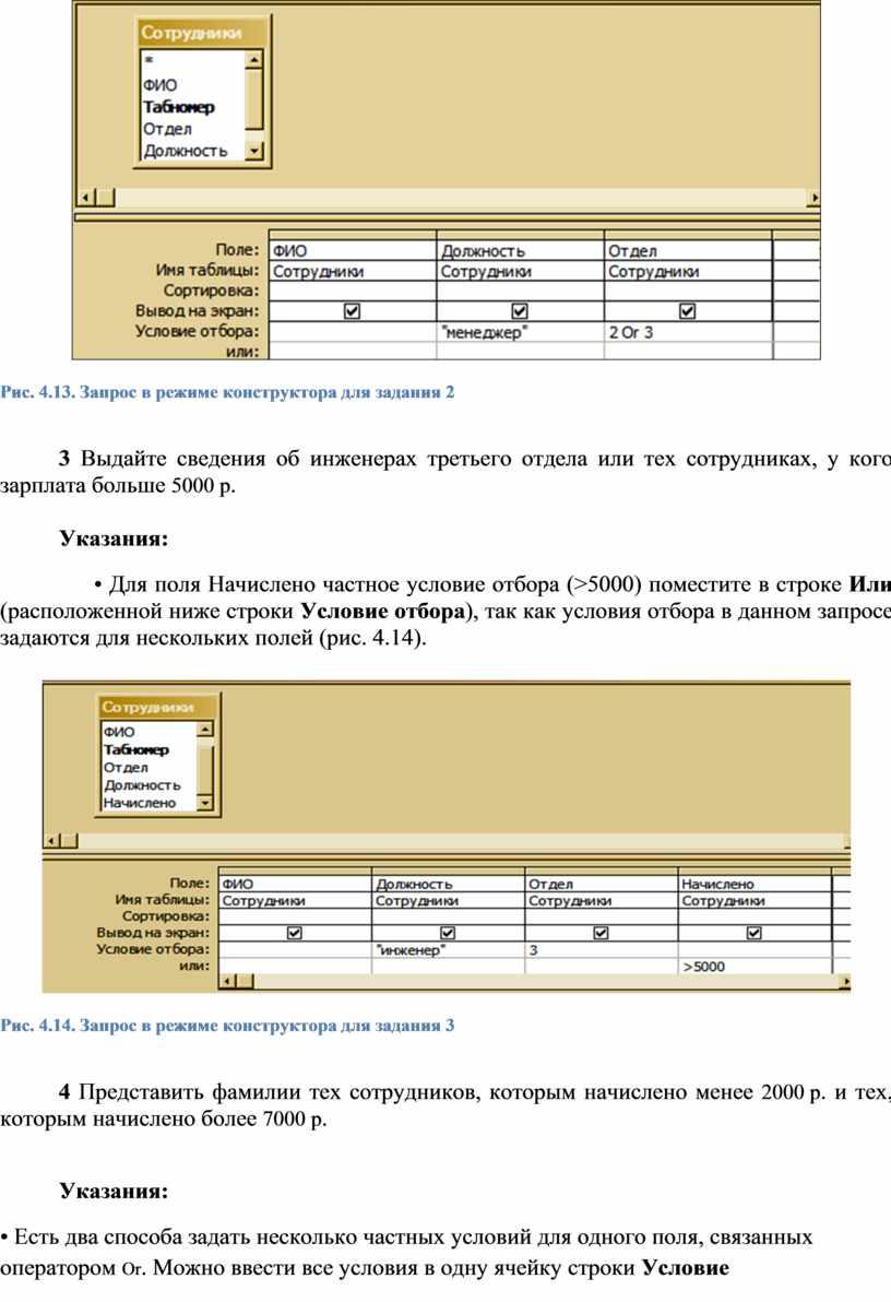 Рис. 4.13. Запрос в режиме конструктора для задания 2 3