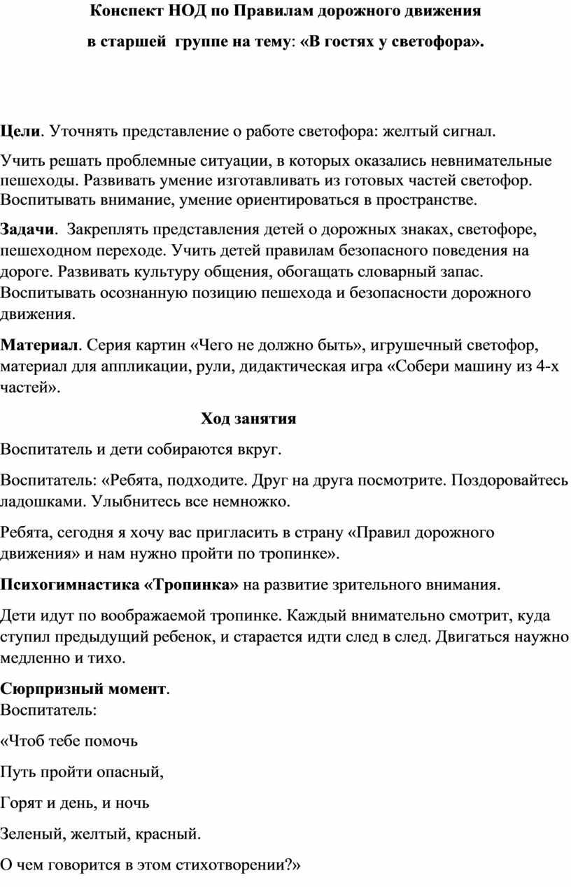 Конспект НОД по Правилам дорожного движения в старшей группе на тему : «В гостях у светофора»
