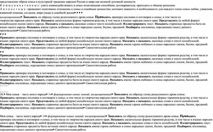 России и мира как великой духовной ценности