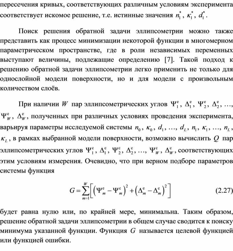 Поиск решения обратной задачи эллипсометрии можно также представить как процесс минимизации некоторой функции в многомерном параметрическом пространстве, где в роли независимых переменных выступают величины, подлежащие…