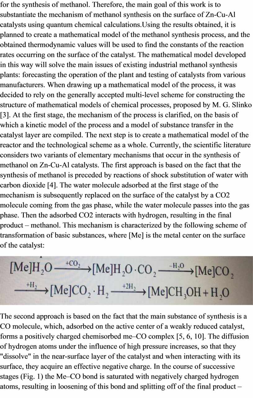 Therefore, the main goal of this work is to substantiate the mechanism of methanol synthesis on the surface of