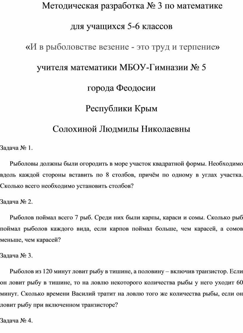 Методическая разработка № 3 по математике для учащихся 5-6 классов «