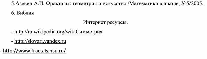 Азевич А.И. Фракталы: геометрия и искусство
