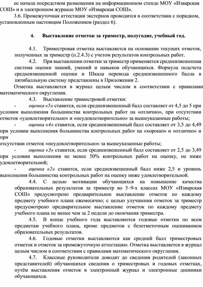 МОУ «Изварская СОШ» и в электронном журнале