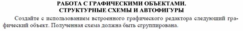 РАБОТА С ГРАФИЧЕСКИМИ ОБЪЕКТАМИ