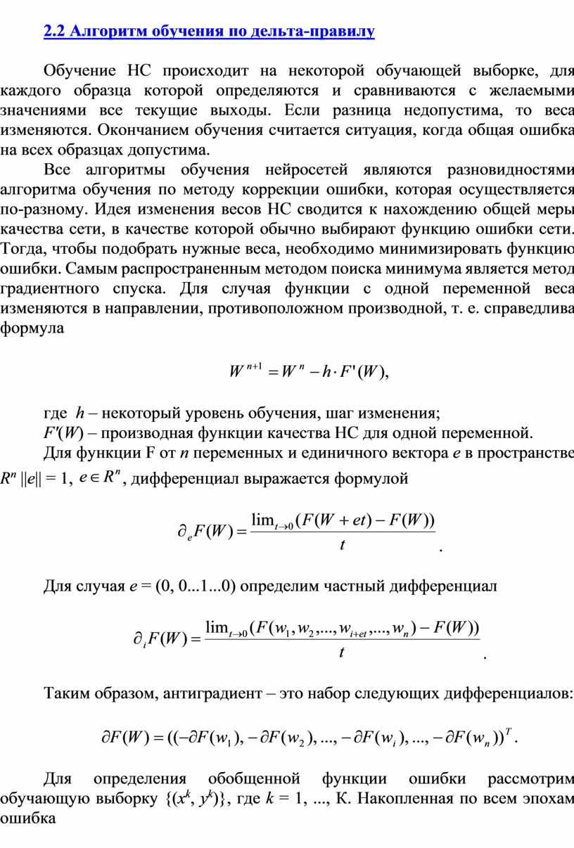 Алгоритм обучения по дельта-правилу