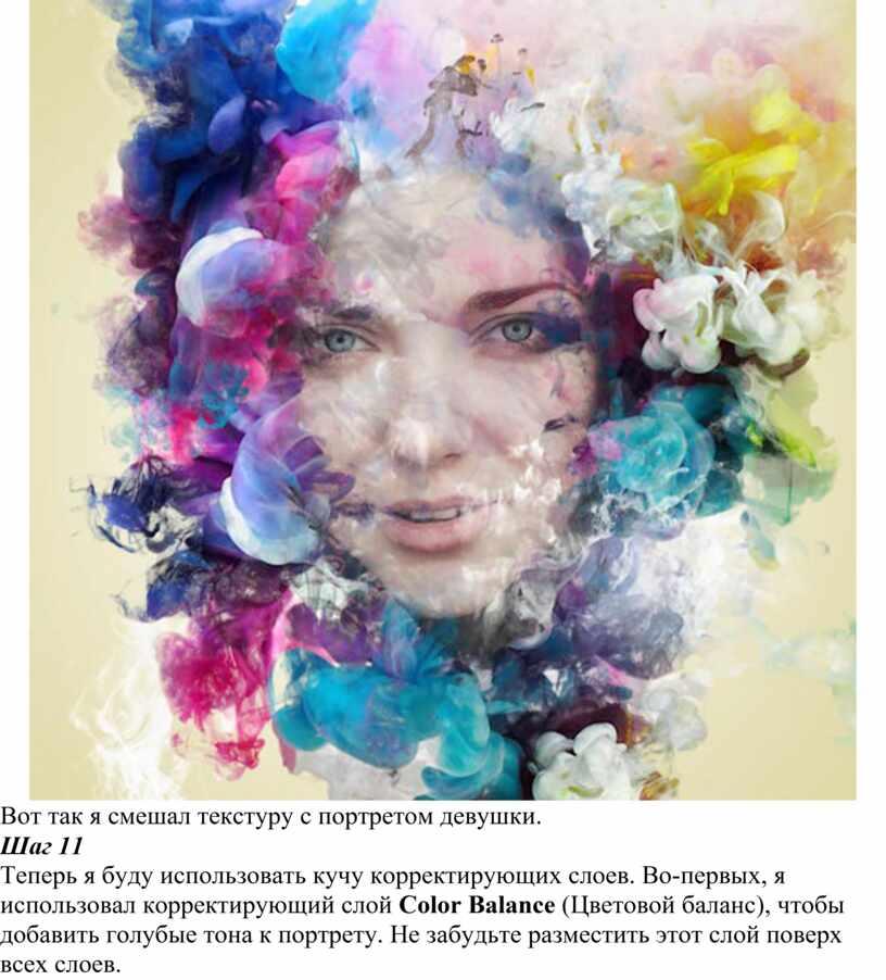Вот так я смешал текстуру с портретом девушки
