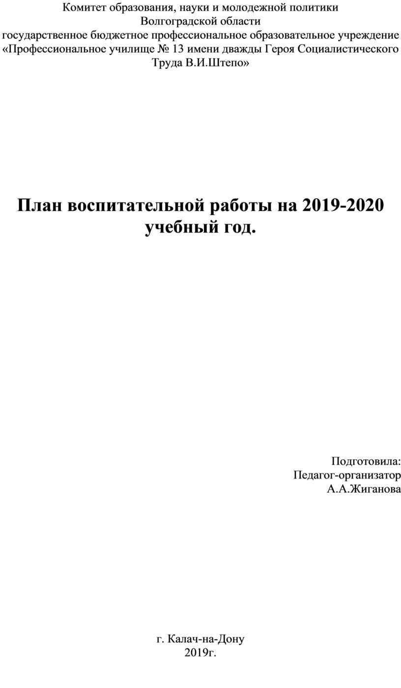 Комитет образования, науки и молодежной политики