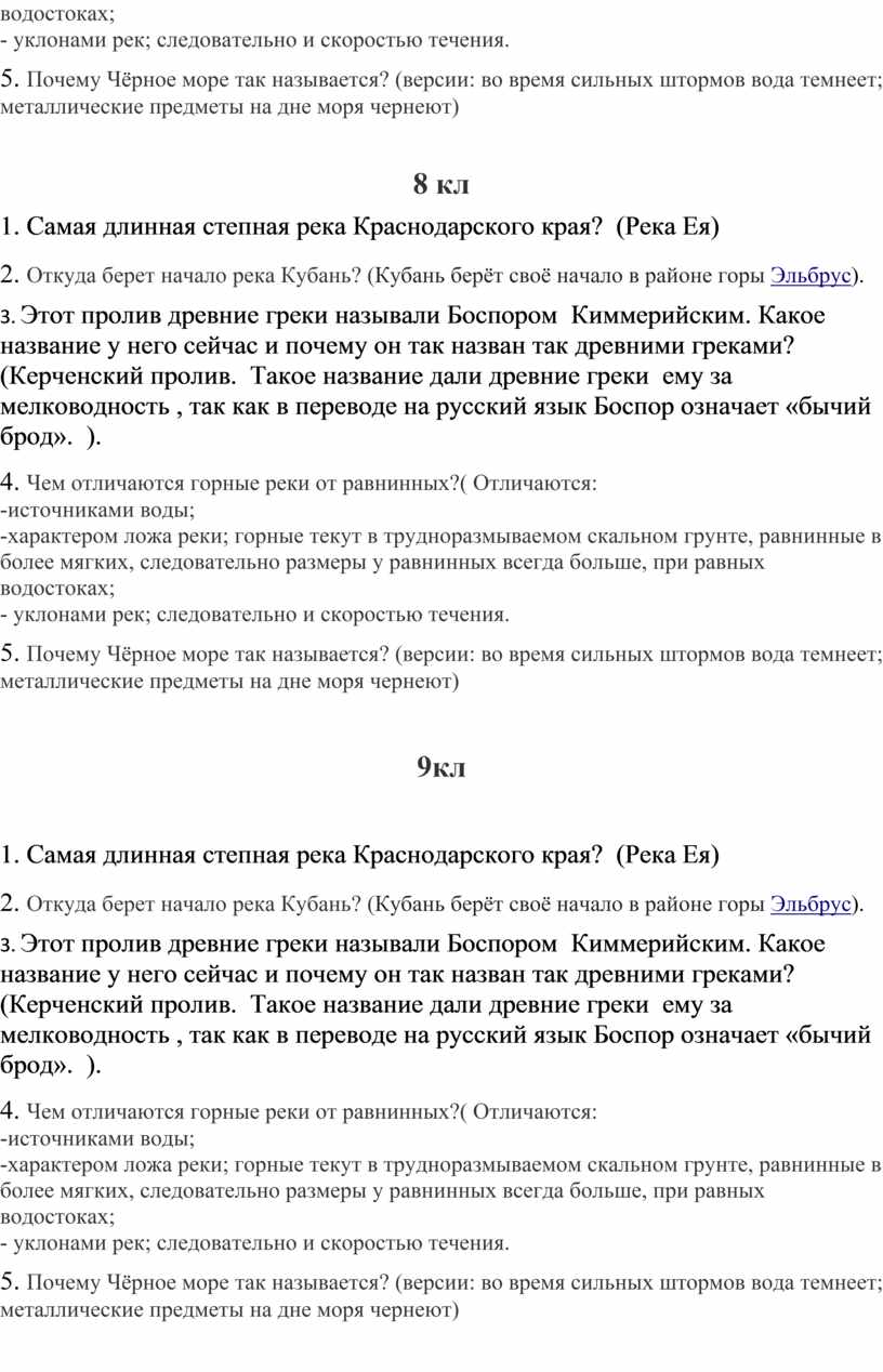 Почему Чёрное море так называется? (версии: во время сильных штормов вода темнеет; металлические предметы на дне моря чернеют) 8 кл 1