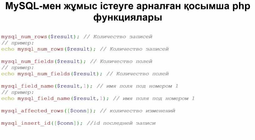 MySQL-мен жұмыс істеуге арналған қосымша php функциялары mysql_num_rows ( $result ) ; //