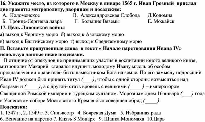 Итоговый контрольный тест  «Правление Ивана Грозного»