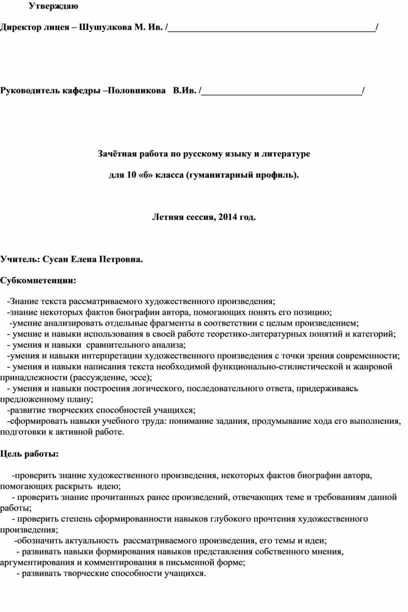 Утверждаю Директор лицея – Шушулкова