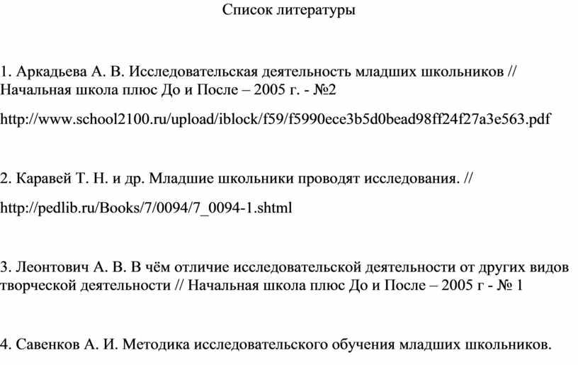 Список литературы 1. Аркадьева