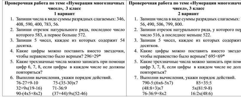 Проверочная работа по теме «Нумерация многозначных чисел», 3 класс 1 вариант 1