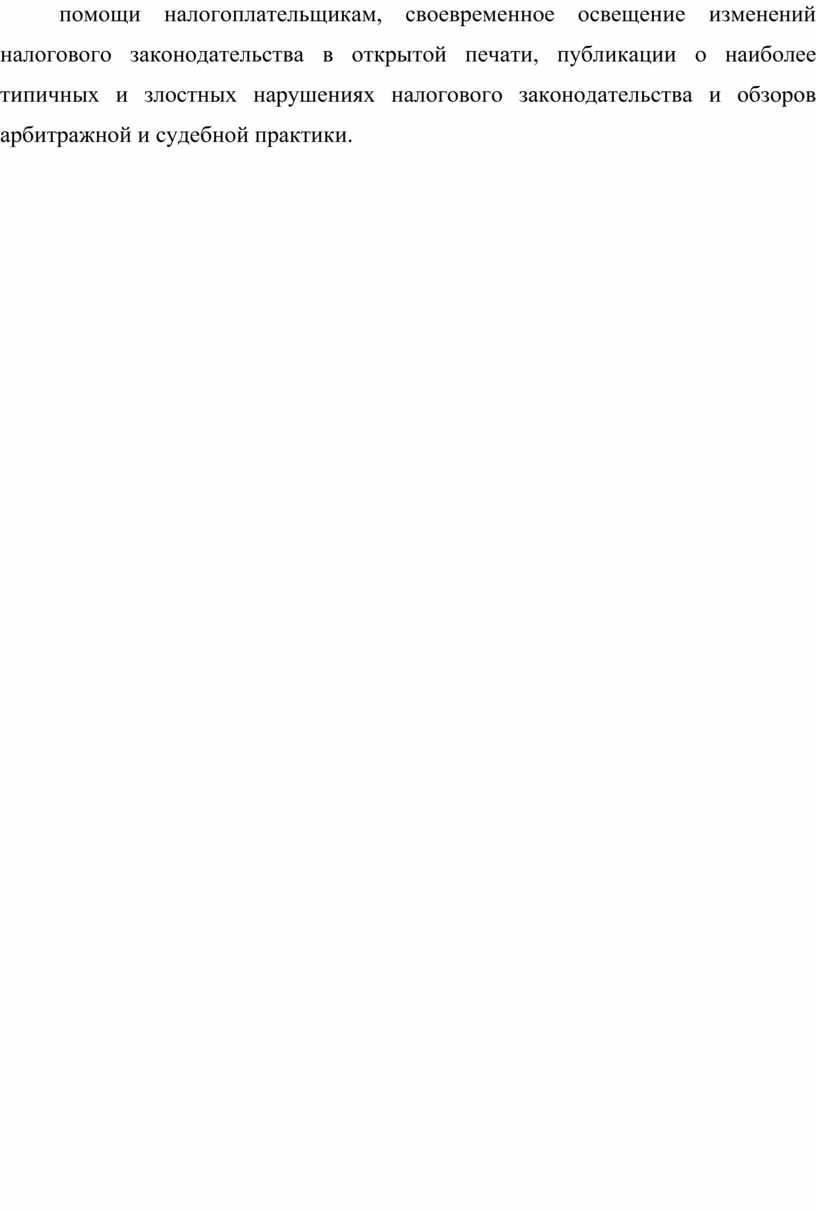 помощи налогоплательщикам, своевременное освещение изменений налогового законодательства в открытой печати, публикации о наиболее типичных и злостных нарушениях налогового законодательства и обзоров арбитражной и судебной практики.