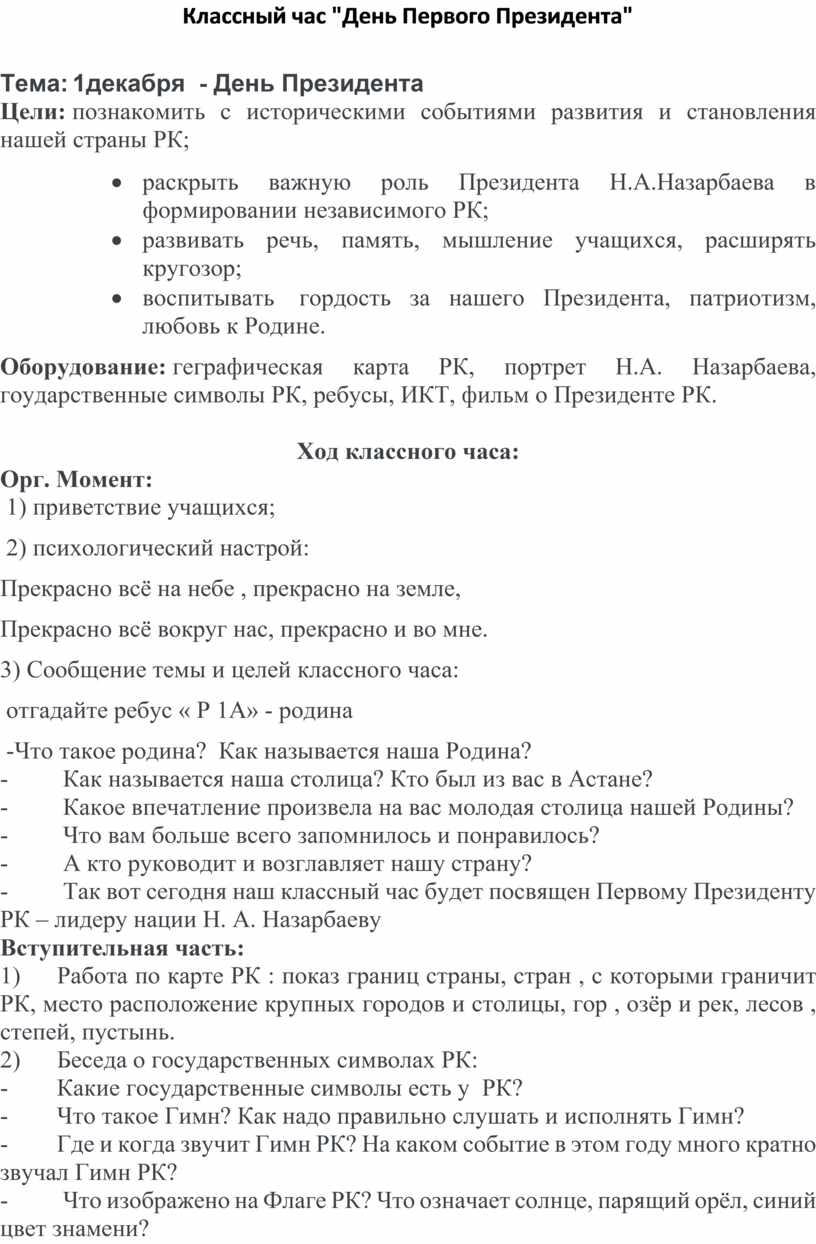 """Классный час """"День Первого Президента"""""""