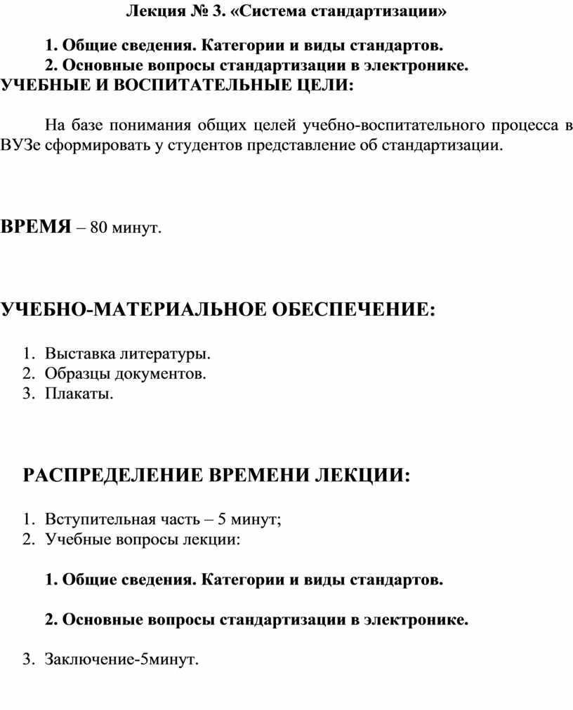 Лекция № 3. «Система стандартизации» 1