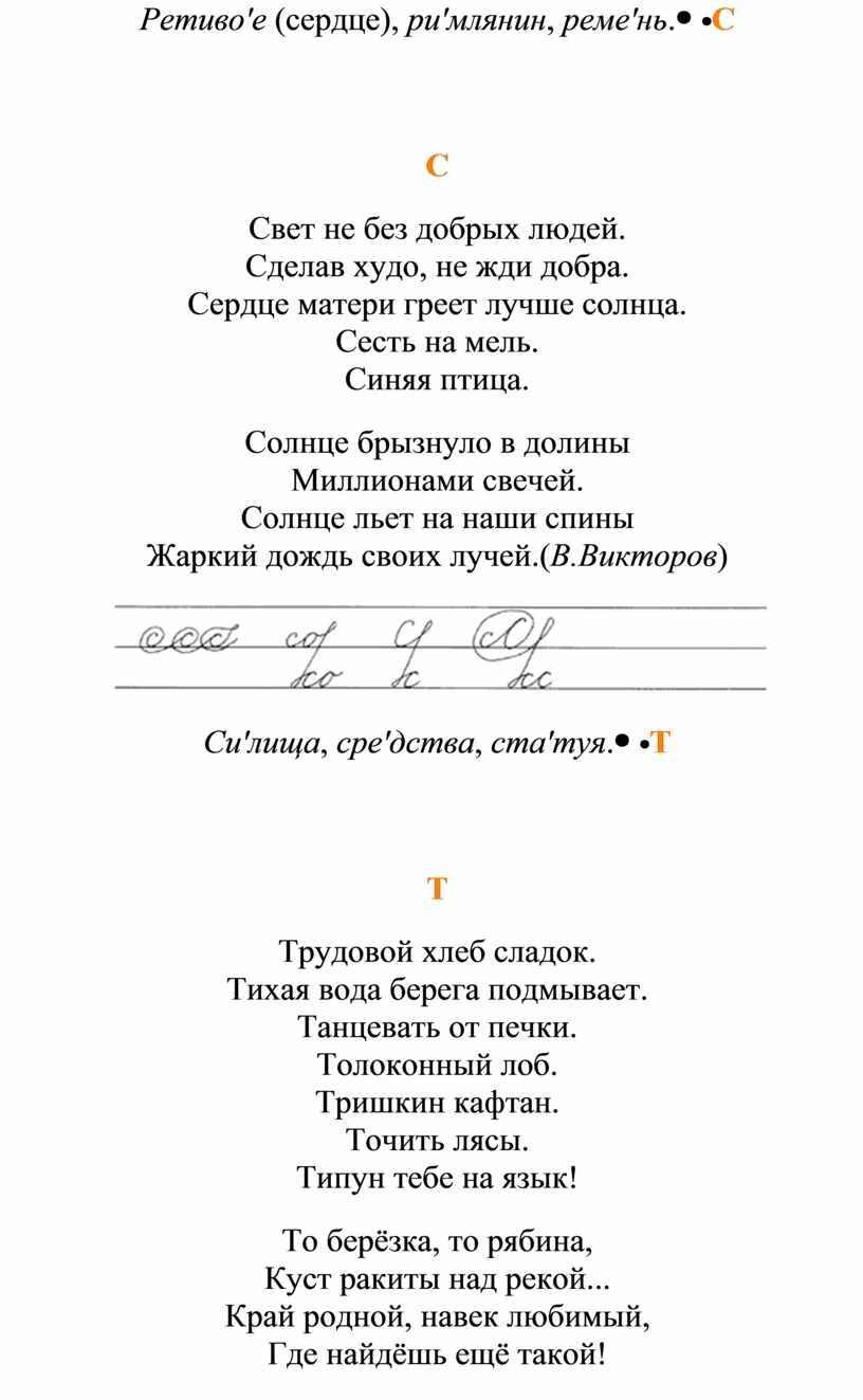 Ретиво'е (сердце), ри'млянин , реме'нь