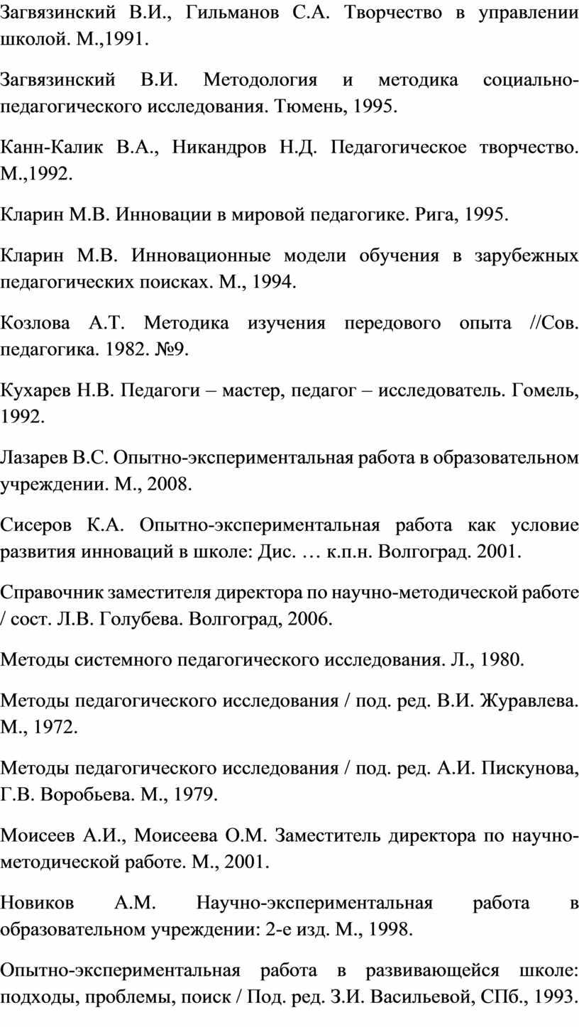 Загвязинский В.И., Гильманов С