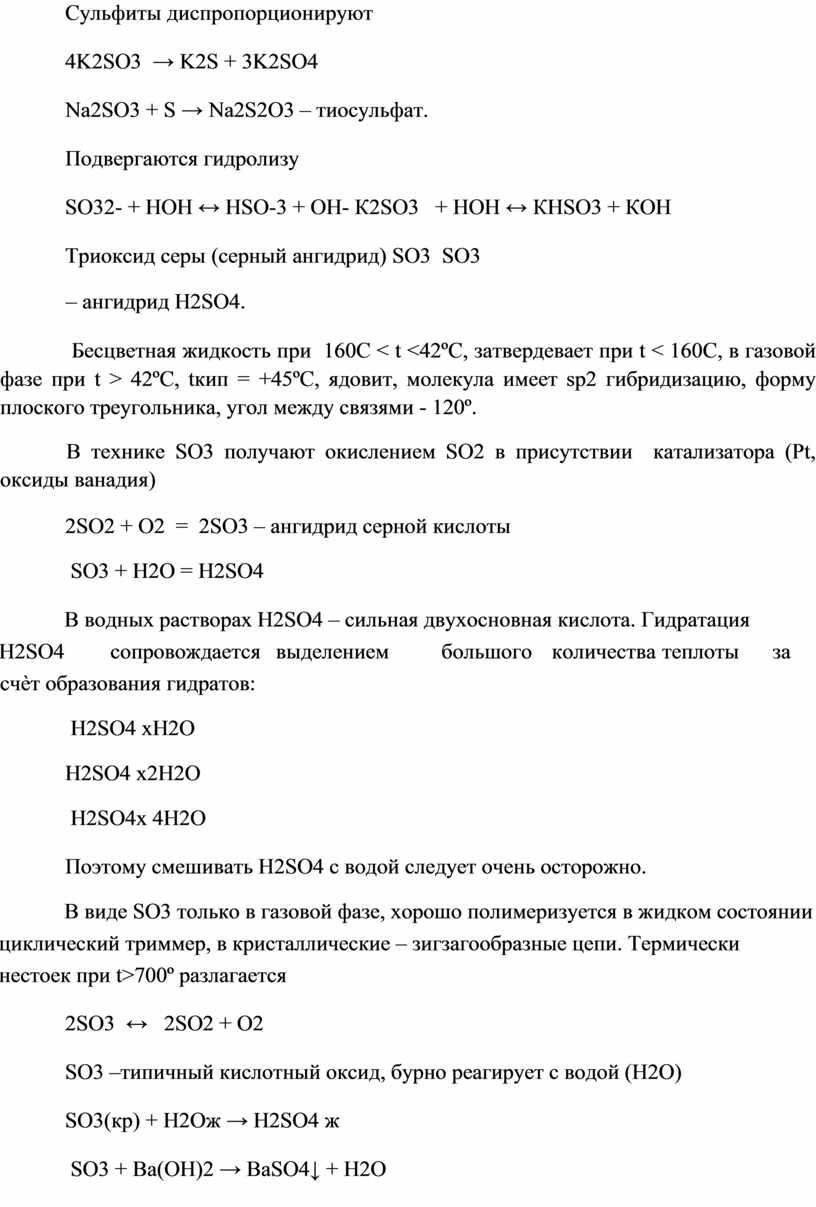 Сульфиты диспропорционируют 4K2SO3 →