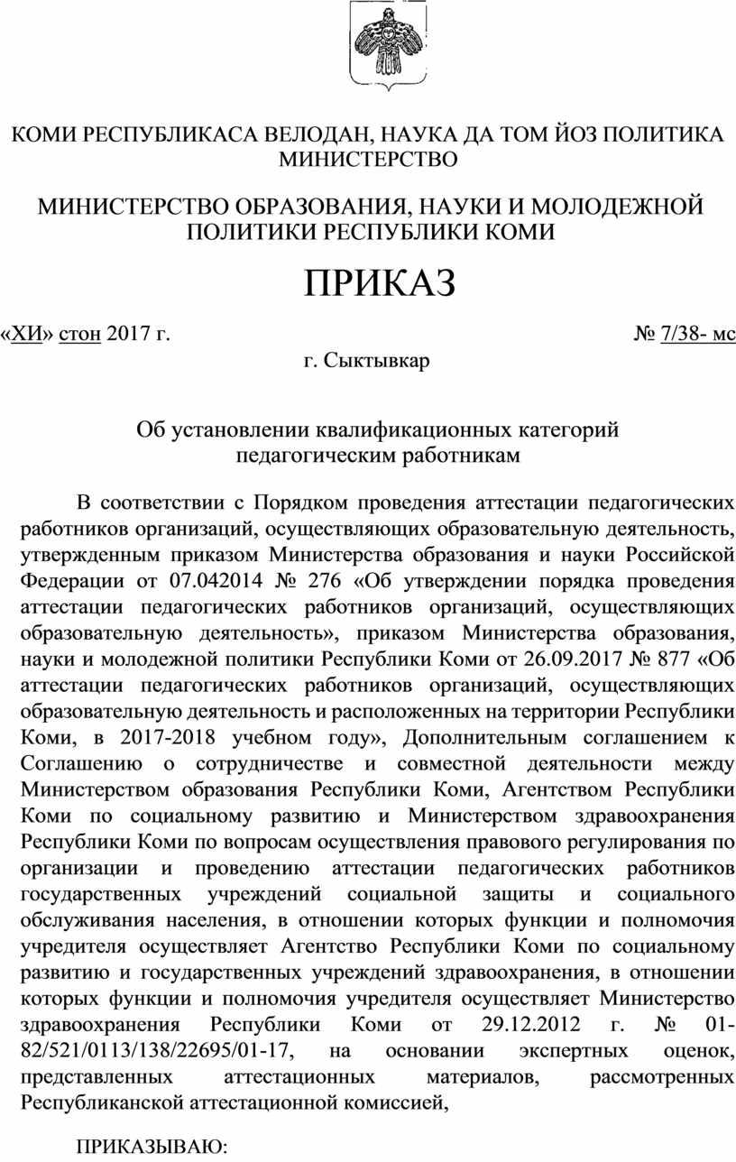 КОМИ РЕСПУБЛИКАСА ВЕЛОДАН, НАУКА