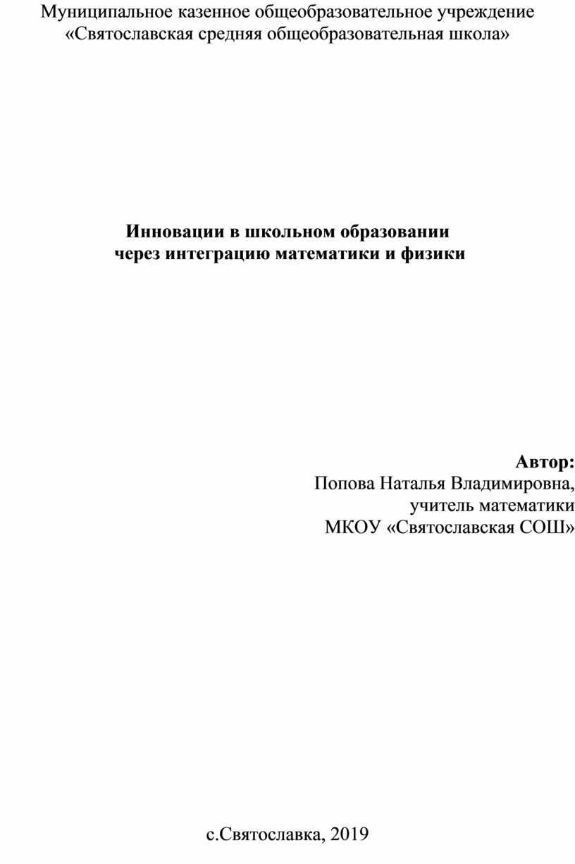 Муниципальное казенное общеобразовательное учреждение «Святославская средняя общеобразовательная школа»