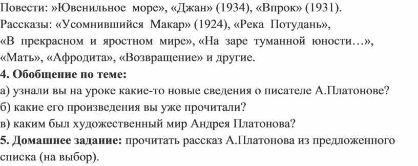 Повести: »Ювенильное море», «Джан» (1934), «Впрок» (1931)