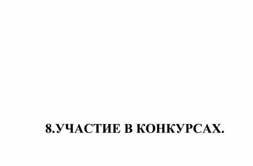 8.УЧАСТИЕ В конкурсах.