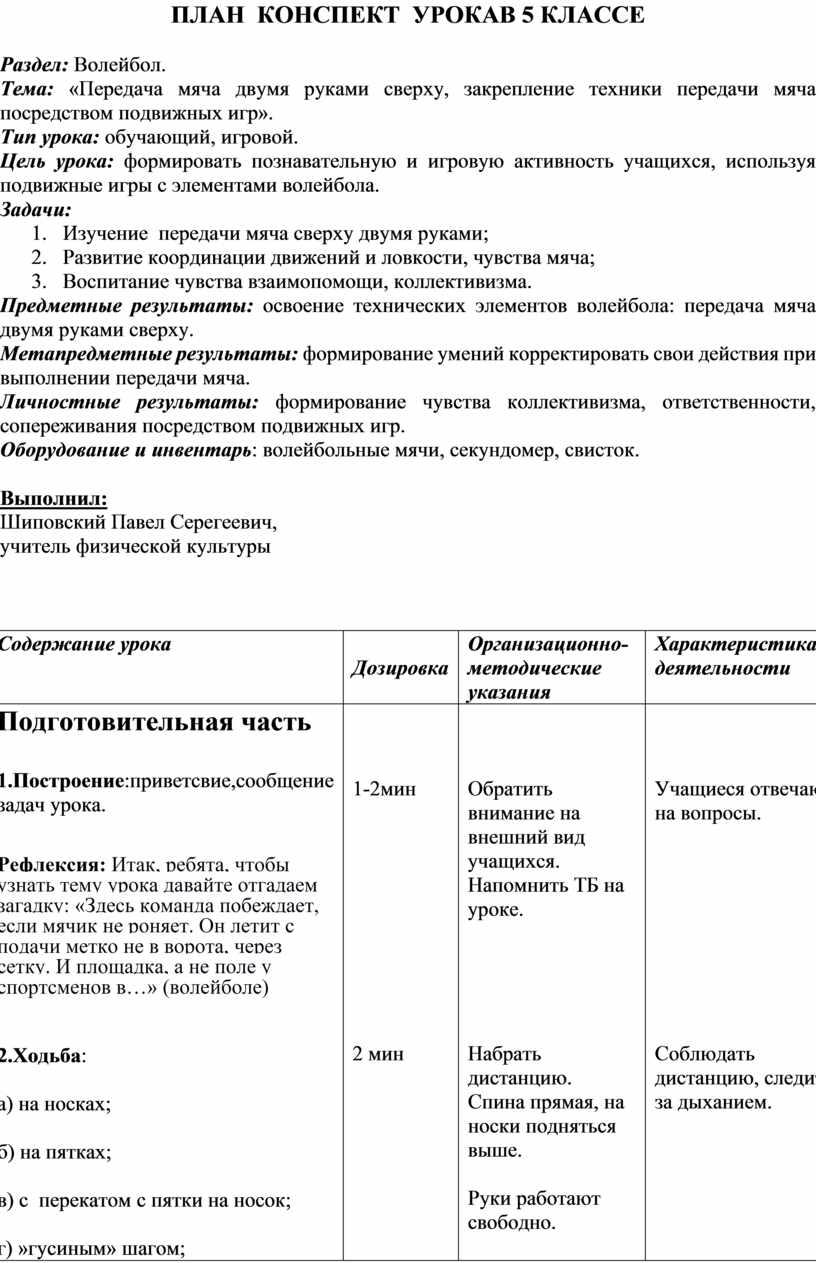 ПЛАН КОНСПЕКТ УРОКАВ 5 КЛАССЕ