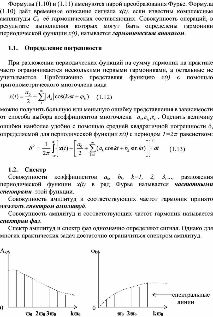 Формулы (1.10) и (1.11) именуются парой преобразования