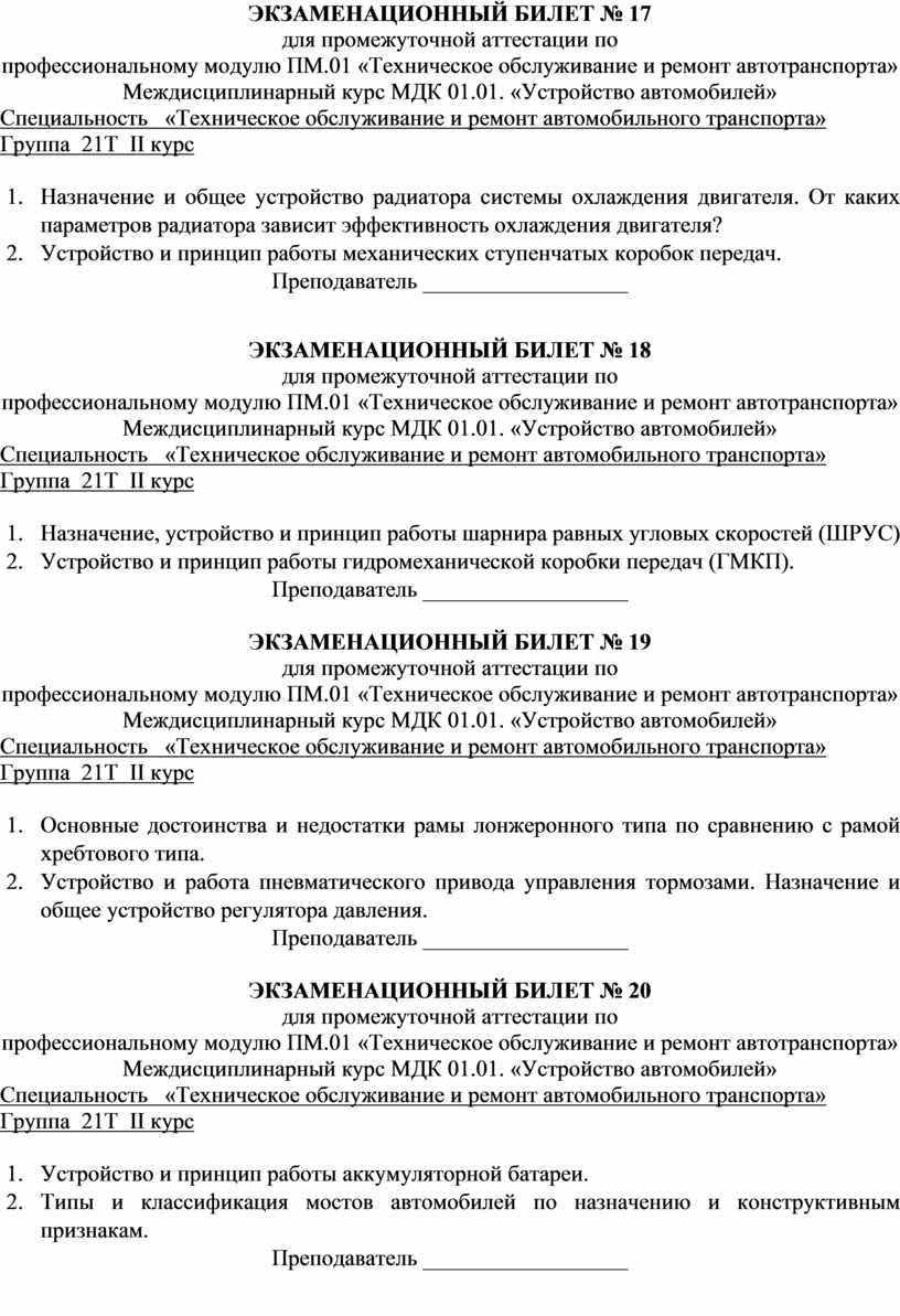 ЭКЗАМЕНАЦИОННЫЙ БИЛЕТ № 17 для промежуточной аттестации по профессиональному модулю