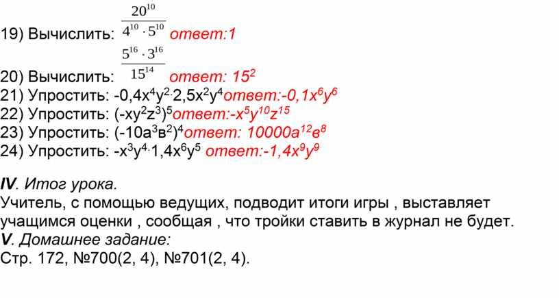 Вычислить: ответ:1 20) Вычислить: ответ: 15 2 21)