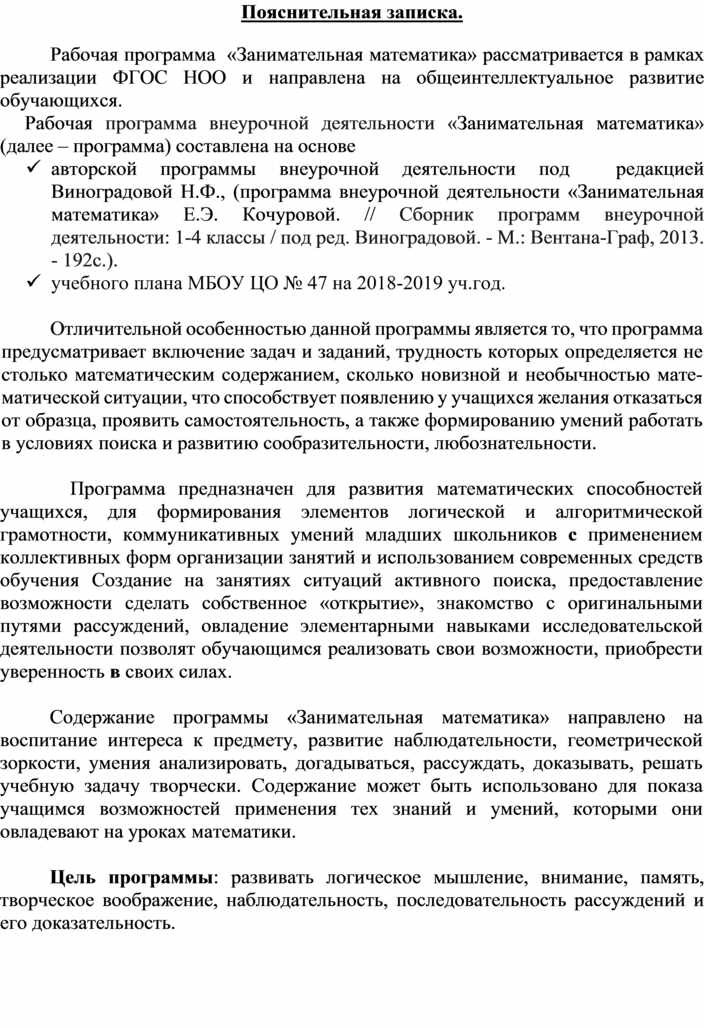 """Рабочая программа по внеурочной деятельности """"Математический марафон"""" (4 класс)"""