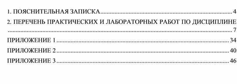 """Методические указания по ОП  """"Основы микробиологии, санитарии и гигиены"""""""