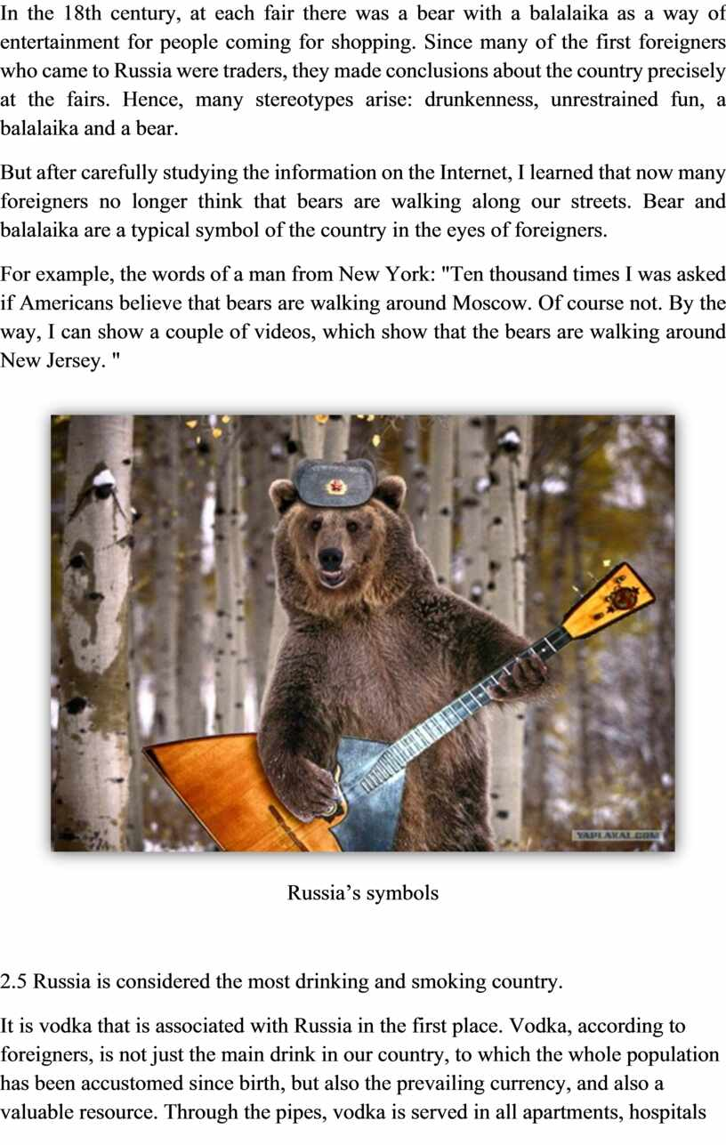 In the 18th century, at each fair there was a bear with a balalaika as a way of entertainment for people coming for shopping