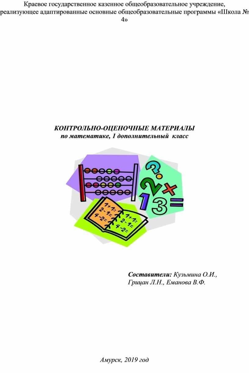 Краевое государственное казенное общеобразовательное учреждение, реализующее адаптированные основные общеобразовательные программы «Школа № 4»