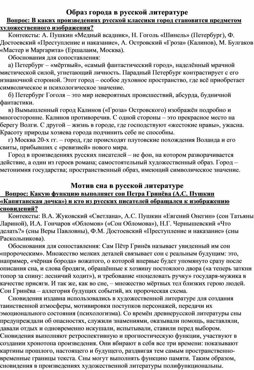 Образ города в русской литературе