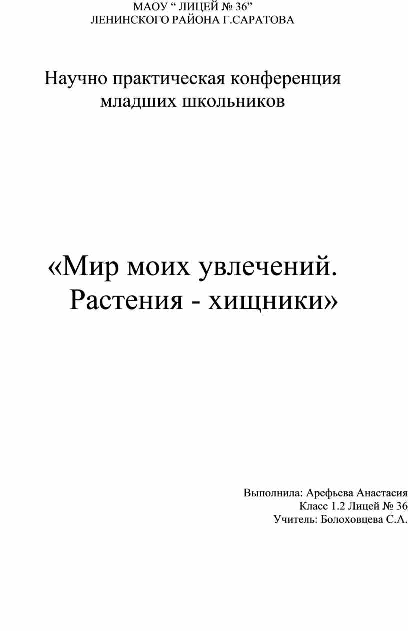 """МАОУ """" ЛИЦЕЙ № 36 """" ЛЕНИНСКОГО"""