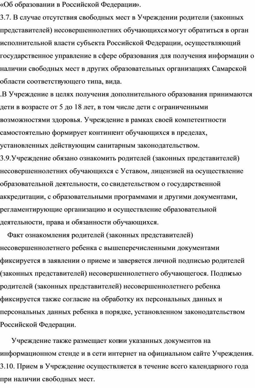 Об образовании в Российской Федерации»