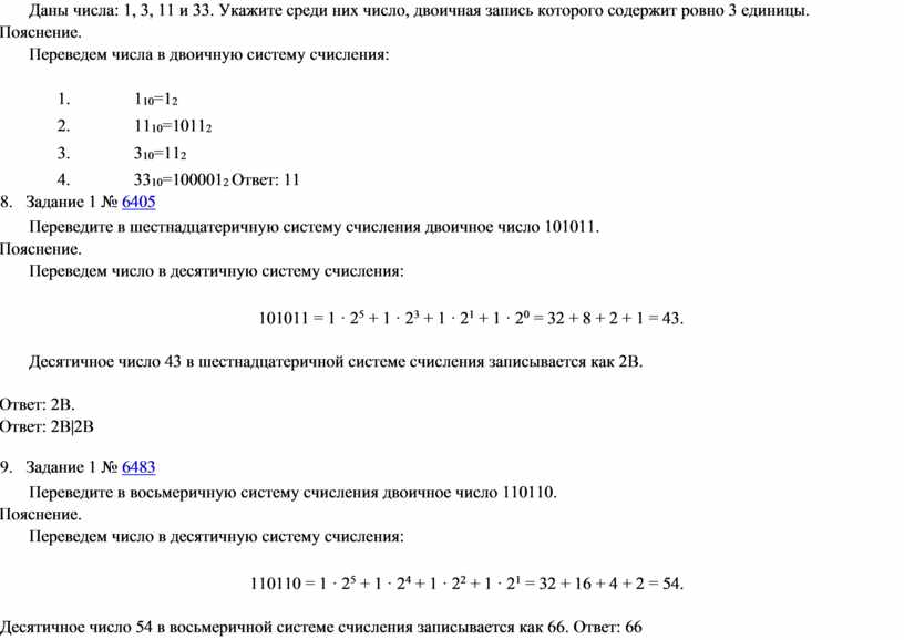 Даны числа: 1, 3, 11 и 33. Укажите среди них число, двоичная запись которого содержит ровно 3 единицы
